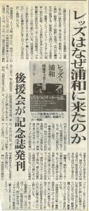 レッズ浦和-埼玉19980602