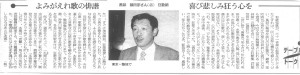 狂歌宣言-朝日新聞夕刊19990531