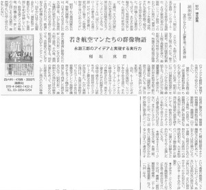 書評-1432-満洲航空-20160527-読書人