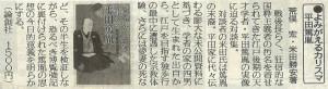 よみがえるカリスマ-日刊ゲンダイ20010209