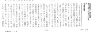 丸山眞男-出版ニュース200008中