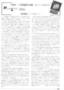 反戦運動-派兵チェックNo.7719990215