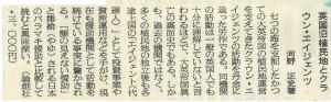 20世紀の社会主義-日経19980517
