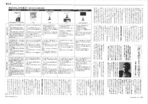 星の王子さま_読売ウイークリー2005091102