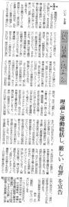 20世紀の社会主義-公明新聞19980209