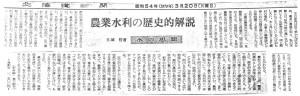 書評-0054-水の思想-19790320北海道新聞
