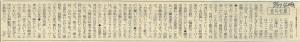 書評-0001-トイレットペーパーの文化誌-19870717公明