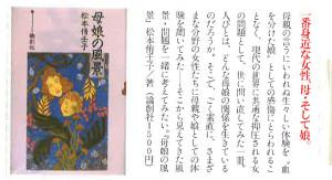 書評-0119-母娘の風景-198903音楽願望