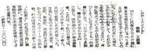 書評-0162-井戸と水道の話-19810302西日本新聞