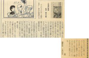 書評-0119-母娘の風景-19890317婦人民主新聞