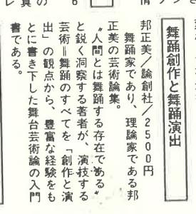 書評-0135-舞踊創作と舞踊演出-シティロード7月