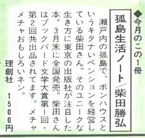 書評-0087-孤島生活ノート-198804月刊かがわ