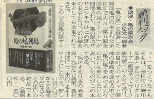 書評-0288-浪漫・亀の尾列島-山形20010909
