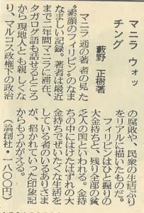 書評-0086-マニラ・ウォッチング-19870112中日