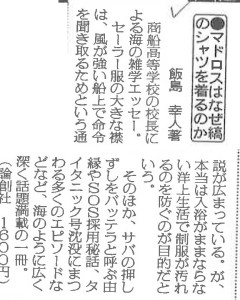マドロス-日刊現代20000323