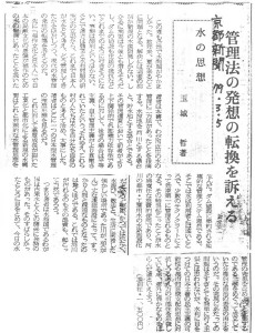書評-0054-水の思想-19790305京都
