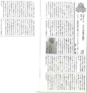 書評-0171-カナートイランの地下水路-19890120朝日ジャーナル
