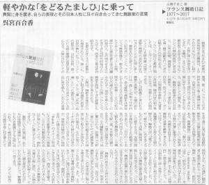 書評-1689-フランス舞踏日記-20180804図書新聞