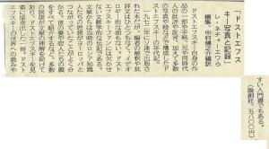 書評-0096-ドストエフスキー写真と記録-19860729南日本新聞