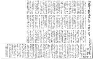 書評--0289-検証・龍馬伝説-図書20020216