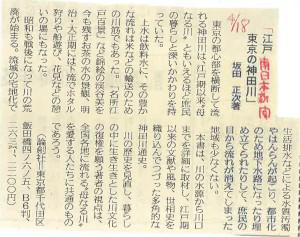 書評-ナシ-江戸東京の神田川-19870418南日本新聞