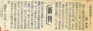 書評-0087-孤島生活ノート-19880502神戸新聞