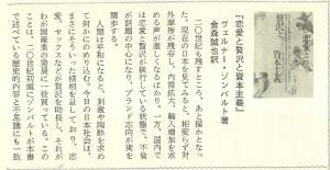 書評-0008-恋愛と贅沢と資本主義-198711経済往来01