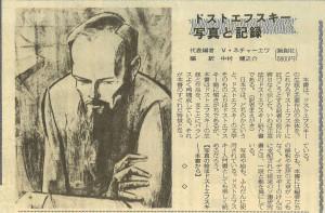 書評-0096-ドストエフスキー写真と記録-19860324公明