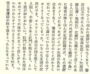 書評-0087-孤島生活ノート-19880601本の雑誌01