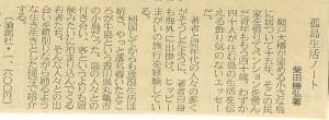 書評-0087-孤島生活ノート-19880404京都
