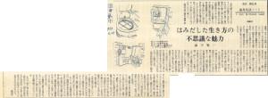 書評-0087-孤島生活ノート-19880625図書新聞