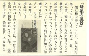 書評-0119-母娘の風景-198903ハイミセス