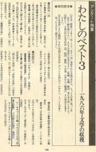 書評-0096-ドストエフスキー写真と記録-198701文学青年
