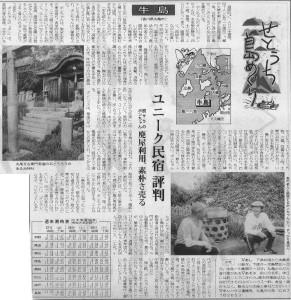 書評-0087-孤島生活ノート-19880526山陽新聞
