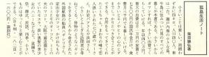書評-0087-孤島生活ノート-198806上出版ニュース