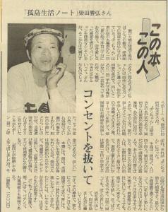 書評-0087-孤島生活ノート-19880418読売