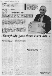 書評-0001-トイレットペーパーの文化誌-19870417TheStudentTimes01