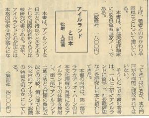書評-0091-アイルランドと日本-19871026公明