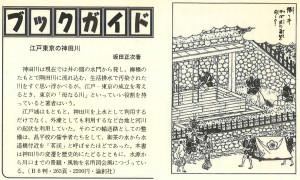 書評-ナシ-江戸東京の神田川-198703下出版ニュース