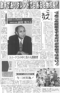 書評-0073-り・すたーと-夕刊フジ19991008