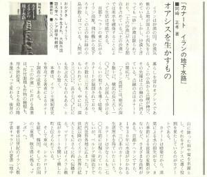 書評-0171-カナートイランの地下水路-19890415東洋経済01