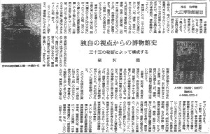 書評--0220-大正博物館秘話-読書人20020705