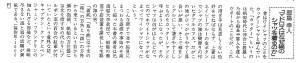 マドロス-週刊新潮20000406