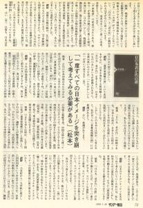 書評-0077-「日の丸・君が代」と日本-サンデー毎日2000013002