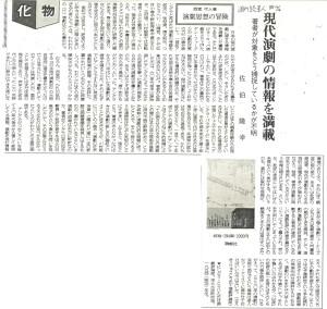 書評-0146-演劇思想の冒険-19880404読書人