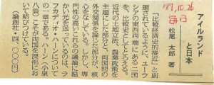 書評-0091-アイルランドと日本-19871026毎日