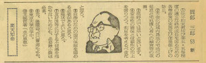 書評-0054-水の思想-19800607朝日