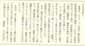 書評-0008-恋愛と贅沢と資本主義-198711経済往来02
