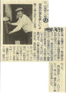 書評-0087-孤島生活ノート-19880418朝日