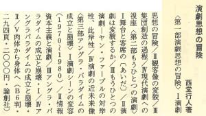 書評-0146-演劇思想の冒険-198711下出版ニュース